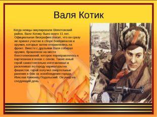 Когда немцы оккупировали Шепетовский район, Вале Котику было всего 11 лет. О