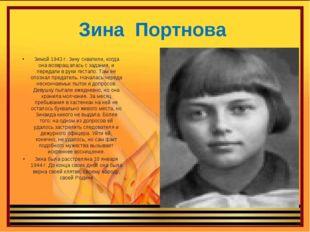 Зина Портнова Зимой 1943 г. Зину схватили, когда она возвращалась с задания,