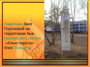 ПамятникЗине Портновой на территории быв.пионерского лагеря«Алые паруса» бл