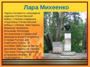 Лара Михеенко Лариса посмертно награждена орденом Отечественной войны I степе