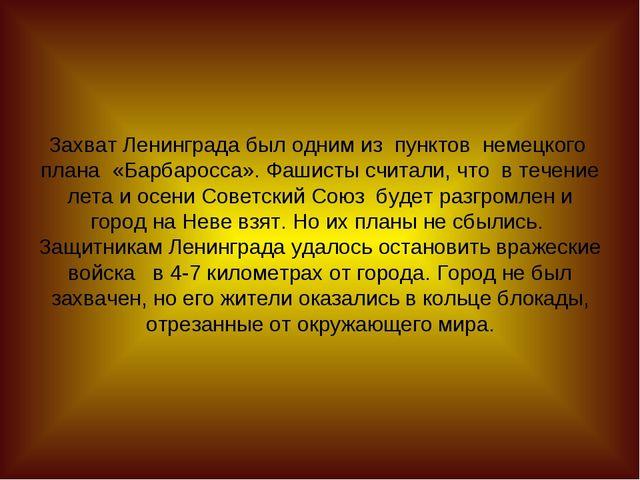 Захват Ленинграда был одним из пунктов немецкого плана «Барбаросса». Фаши...