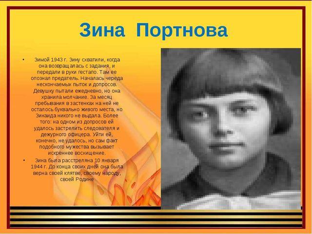 Зина Портнова Зимой 1943 г. Зину схватили, когда она возвращалась с задания,...