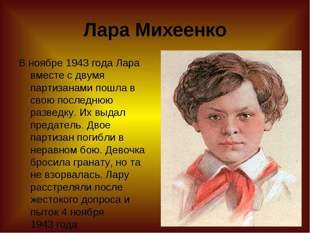 Лара Михеенко В ноябре 1943года Лара вместе с двумя партизанами пошла в свою...