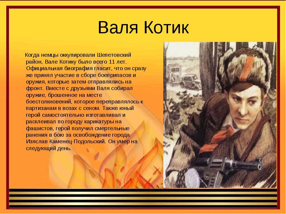 Когда немцы оккупировали Шепетовский район, Вале Котику было всего 11 лет. О...