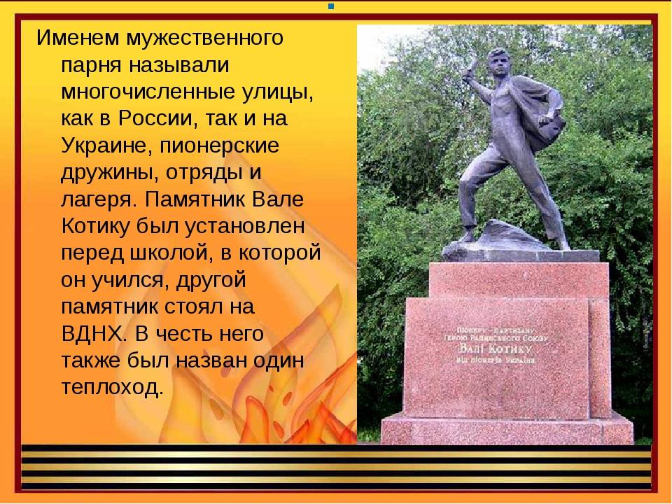 : Именем мужественного парня называли многочисленные улицы, как в России, так...