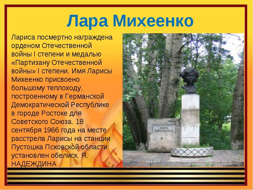 Лара Михеенко Лариса посмертно награждена орденом Отечественной войны I степе...