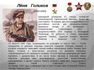 Лёня Голиков Бригадный разведчик 67 отряда четвёртой ленинградской партизанск