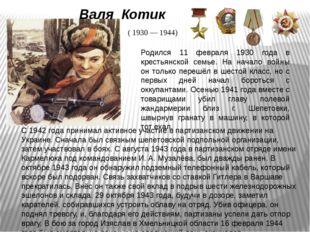Валя Котик Родился 11 февраля 1930 года в крестьянской семье. На начало войны