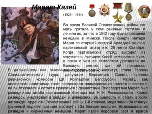 Марат Казей Во время Великой Отечественной войны его мать прятала у себя ране