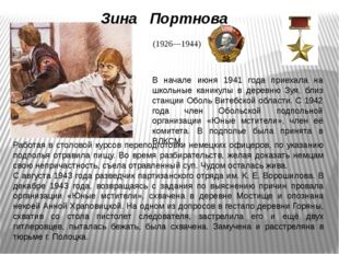 Зина Портнова В начале июня 1941 года приехала на школьные каникулы в деревню