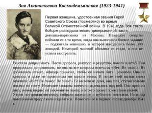 Зоя Анатольевна Космодемьянская (1923-1941) Первая женщина, удостоенная зван
