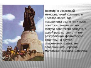 Всемирно известный мемориальный комплекс в Трептов-парке, где похоронены окол