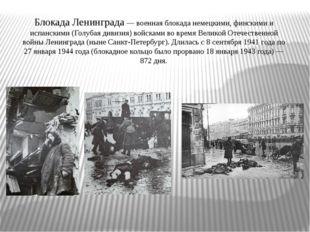 Блокада Ленинграда — военная блокада немецкими, финскими и испанскими (Голуба