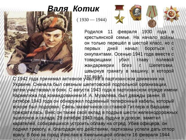 Валя Котик Родился 11 февраля 1930 года в крестьянской семье. На начало войны...