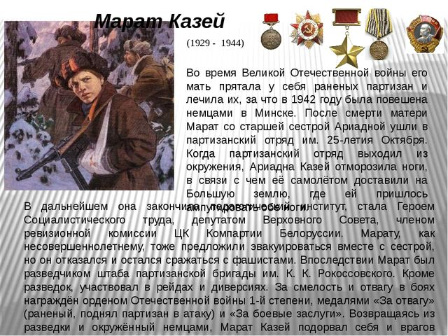 Марат Казей Во время Великой Отечественной войны его мать прятала у себя ране...