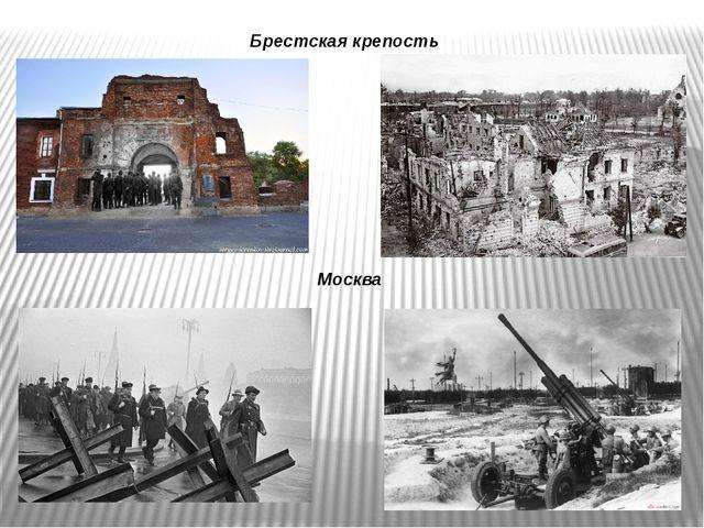 Брестская крепость Москва