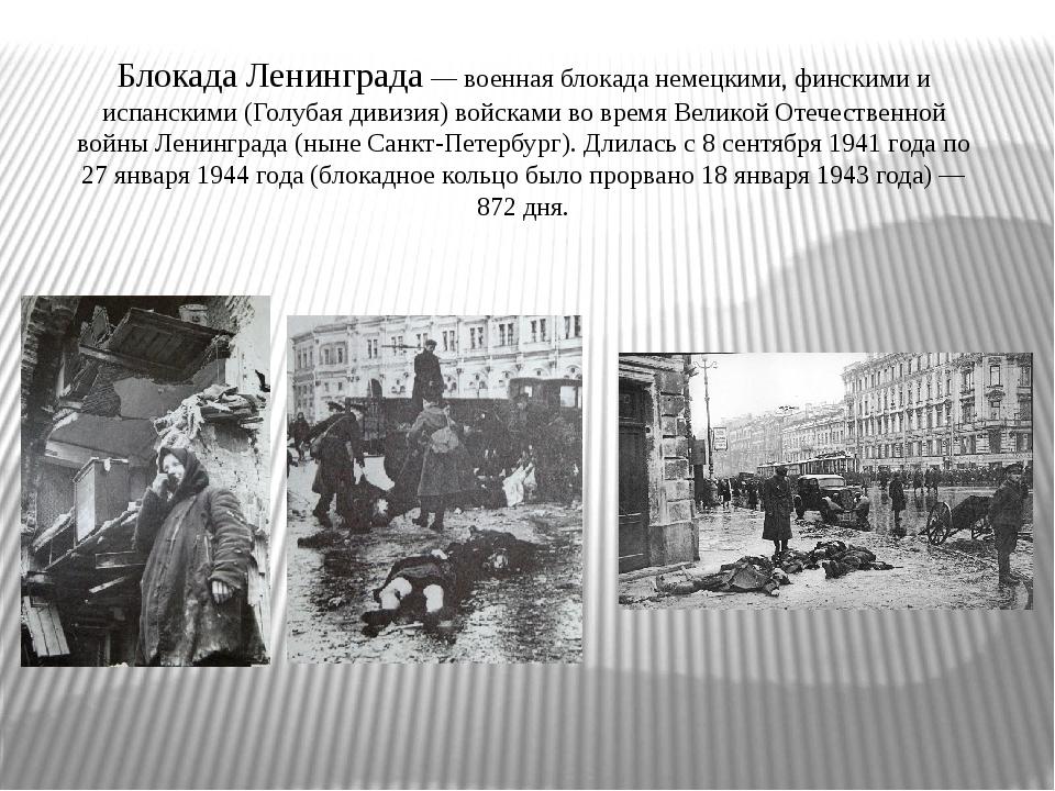 Блокада Ленинграда — военная блокада немецкими, финскими и испанскими (Голуба...