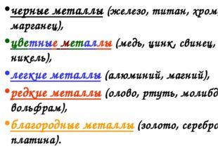 черные металлы (железо, титан, хром, марганец), цветные металлы (медь, цинк,