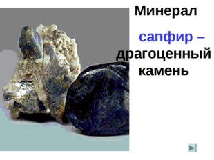 Минерал сапфир – драгоценный камень