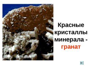 Красные кристаллы минерала - гранат