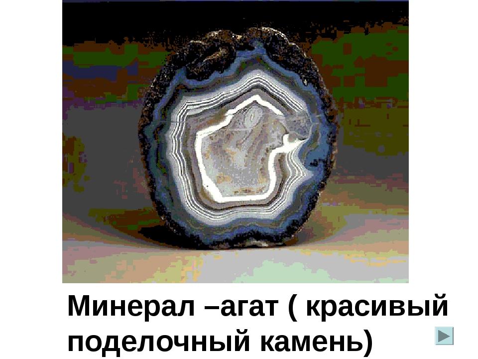 Минерал –агат ( красивый поделочный камень)