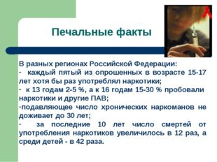 Печальные факты В разных регионах Российской Федерации: каждый пятый из опрош
