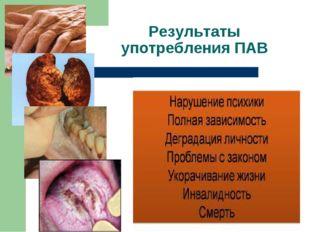 Болезнь языка… Результаты употребления ПАВ