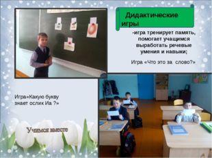 -игра стимулирует умственную деятельность учащихся, развивает внимание и позн