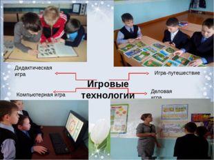 Дидактические игры -игра тренирует память, помогает учащимся выработать рече
