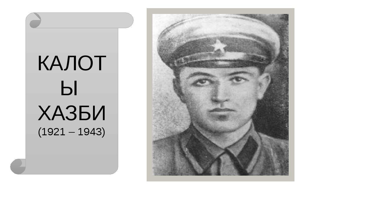 КАЛОТЫ ХАЗБИ (1921 – 1943)