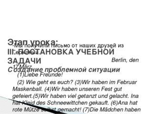 -Мы получили письмо от наших друзей из Германии. Berlin, den 17.März. (1)Lie