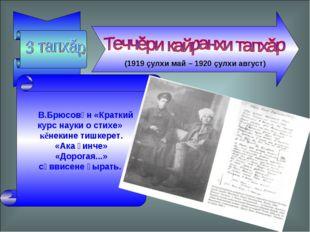 (1919 çулхи май – 1920 çулхи август) В.Брюсовӑн «Краткий курс науки о стихе