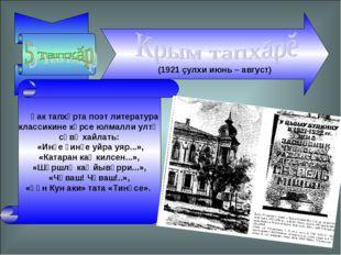 (1921 çулхи июнь – август) Ҫак тапхӑрта поэт литература классикине кӗрсе юл
