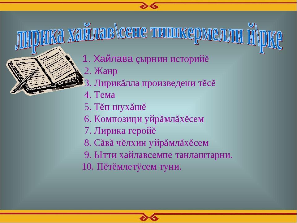 1. Хайлава çырнин историйĕ 2. Жанр 3. Лирикăлла произведени тĕсĕ 4. Тема 5....