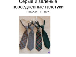 Серые и зелёные повседневные галстуки школьника