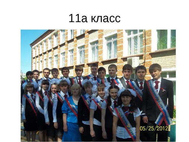 11а класс