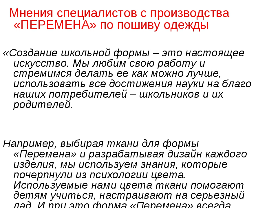 Мнения специалистов с производства «ПЕРЕМЕНА» по пошиву одежды «Создание шко...