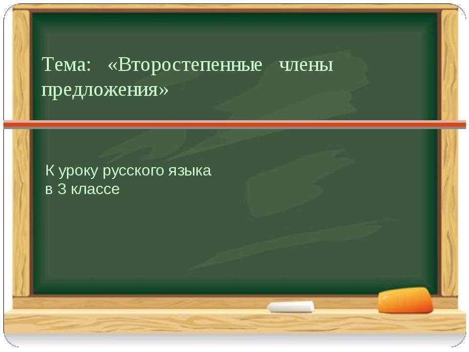 К уроку русского языка в 3 классе Тема: «Второстепенные члены предложения»