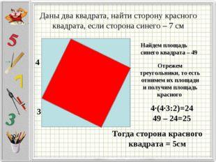Даны два квадрата, найти сторону красного квадрата, если сторона синего – 7 с