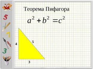 Теорема Пифагора 3 4 5