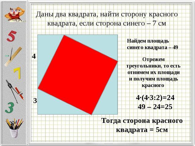 Даны два квадрата, найти сторону красного квадрата, если сторона синего – 7 с...
