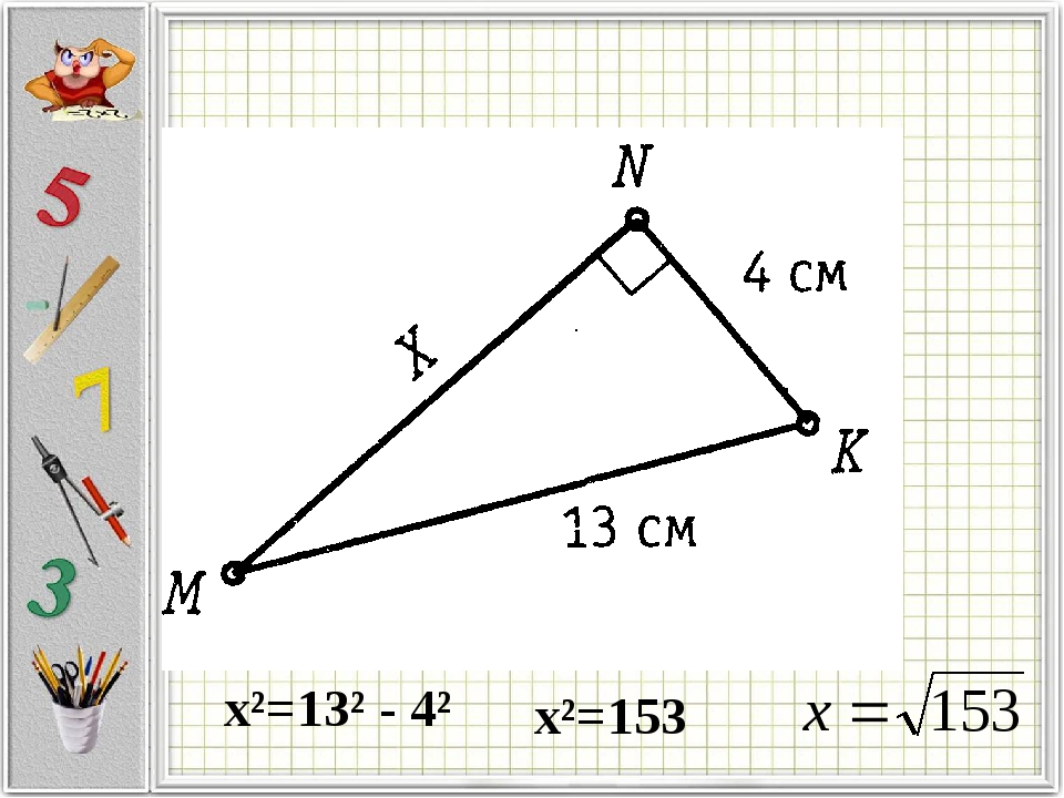 х²=13² - 4² х²=153