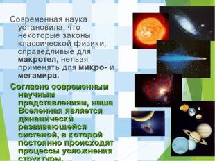 Современная наука установила, что некоторые законы классической физики, справ