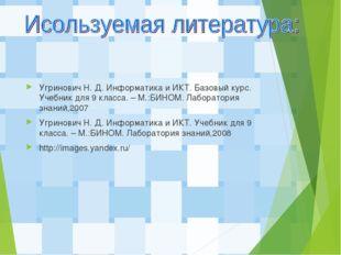Угринович Н. Д. Информатика и ИКТ. Базовый курс. Учебник для 9 класса. – М.:Б