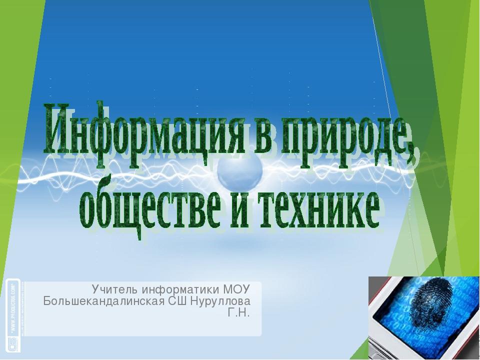 Учитель информатики МОУ Большекандалинская СШ Нуруллова Г.Н.