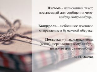 Письмо - написанный текст, посылаемый для сообщения чего-нибудь кому-нибудь.
