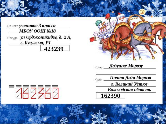г. Великий Устюг Вологодская область учеников 3 класса МБОУ ООШ №18 ул Орджон...