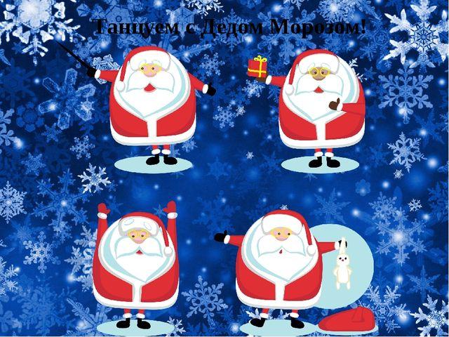 Танцуем с Дедом Морозом!