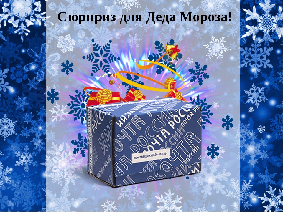 Сюрприз для Деда Мороза!