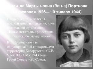 Пионер-герой, советская подпольщица, партизанка, член подпольной организации